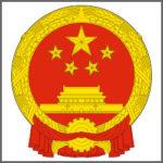 Chinese Embassy – Botswana